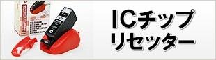 ICチップリセッター