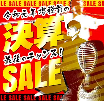 東山堂決算セール2019