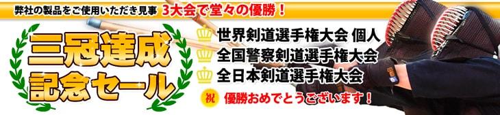 剣道3冠セール