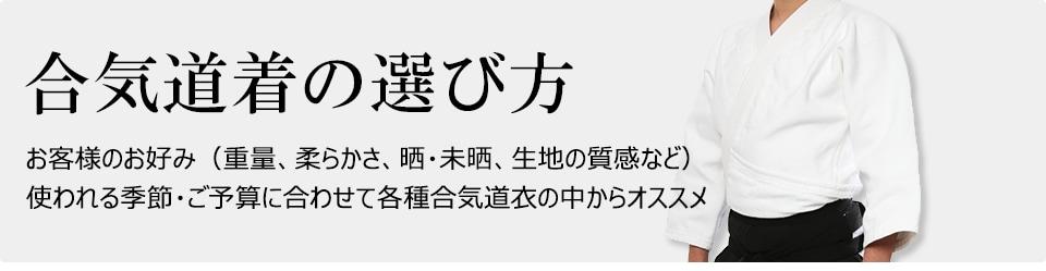 京都・東山堂の合気道衣・合気道...