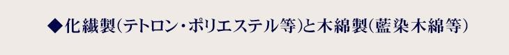 化繊製(テトロン・ポリエステル等)と木綿製(藍染木綿等)
