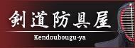 剣道防具屋