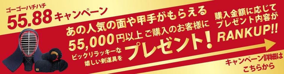 東山堂剣道具5588御買い上げキャンペーン