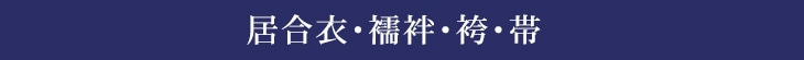 居合衣・襦袢・袴・帯