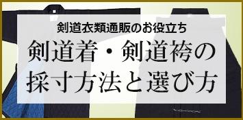 道着袴サイズ