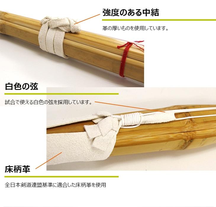 普及型床仕組竹刀