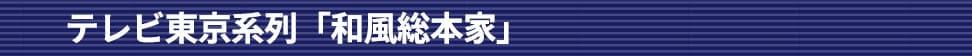 テレビ東京系列「和風総本家」