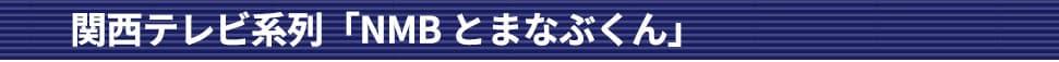関西テレビ系列「NMBとまなぶくん」