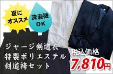 ジャージ剣道衣+特製ポリエステル剣道袴セット