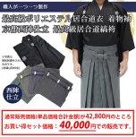 最高級ポリエステル居合道衣(着物袖)+【京都西陣仕立】最高級居合道縞袴セット