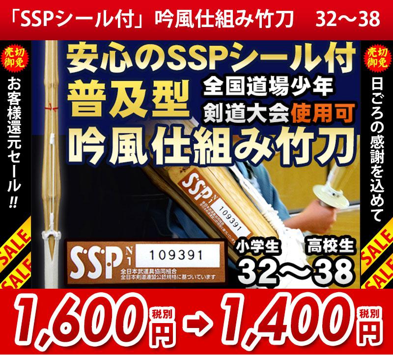 SSPシール貼付普及型吟風仕組竹刀32〜38