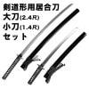 剣道形用居合刀 大刀(2.4尺)+小刀(1.4尺)セット
