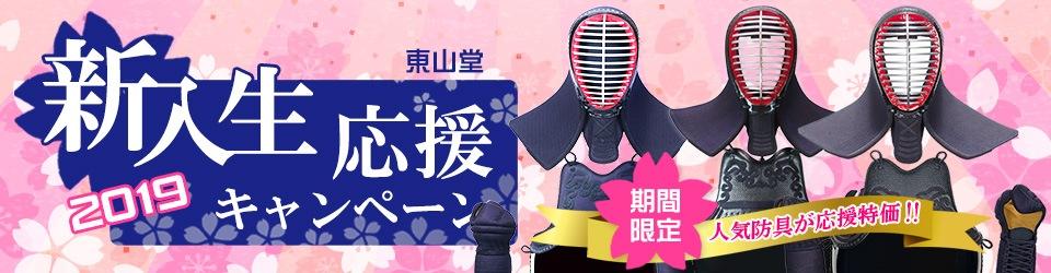 剣道具新入生応援キャンペーン