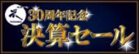 京都・東山堂30周年記念決算セール