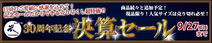 京都・東山堂30周年記念決算セール!!