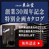 東山堂30周年特別企画剣道防具