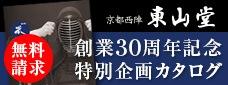 京都東山堂特別企画剣道防具
