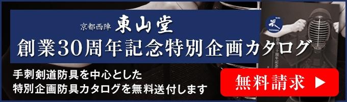 30周年特別企画剣道防具