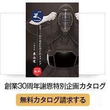 東山堂30周年特別企画剣道防具カタログ
