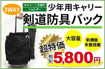 3Way(キャリー・手提げ・ショルダー)剣道防具バック