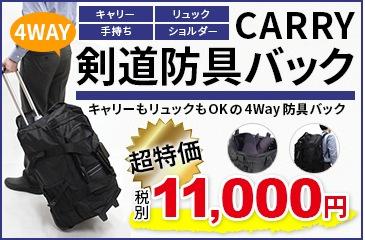 4Way(キャリー・リュック・手提げ・ショルダー)剣道防具バック