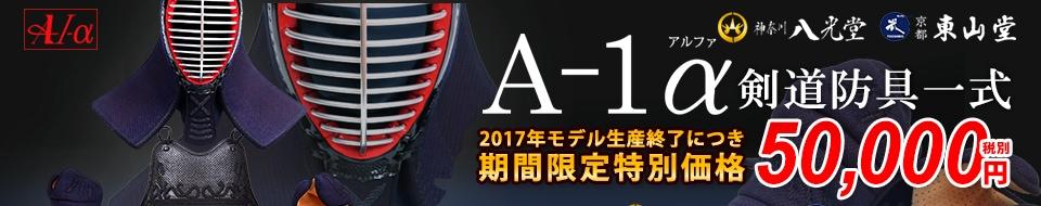 剣道防具A1-α