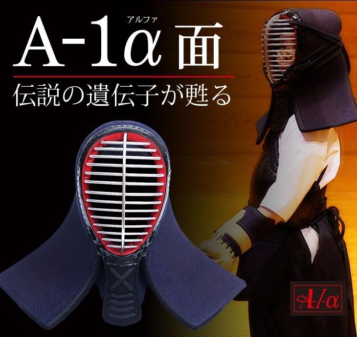 A1-α なぎなた面単品