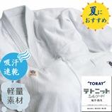 刺子ニット合気道衣『空』上下セット