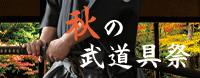 秋の武道具祭