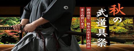 京都・東山堂秋のセール2020