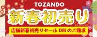 東山堂新春セール