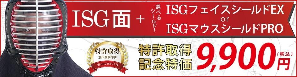 特許取得記念特価ISG8mm織刺防具面