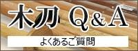 木刀Q&A