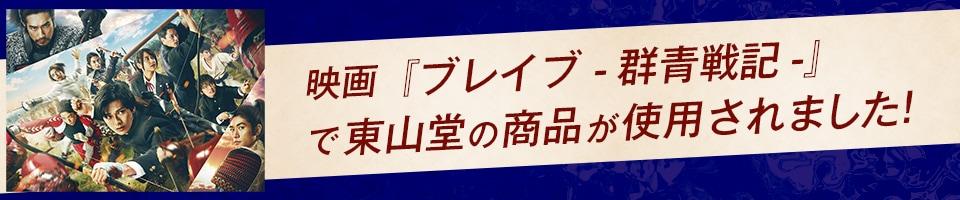 映画「ブレイブ -群青戦記-」特設ページ
