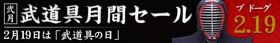 東山堂武道月間セール