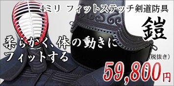 剣道防具セット『鎧』