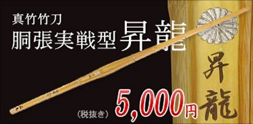 胴張実戦型真竹竹刀 『昇龍』