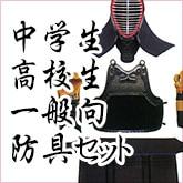 薙刀防具セット