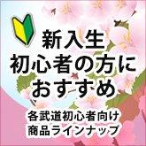 新入生・初心者オススメ剣道用品