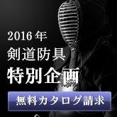 東山堂25周年特別企画剣道防具
