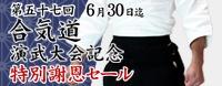 東山堂合気道演武大会セール2019