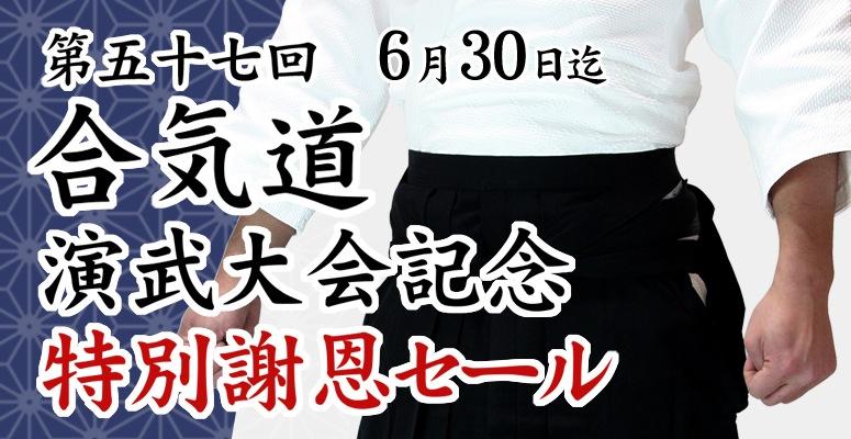 合気道演武大会セール2019