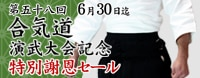 合気道演武大会セール