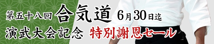 合気道演武大会セール2021