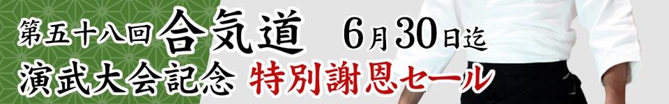 合気道演武大会記念セール2021