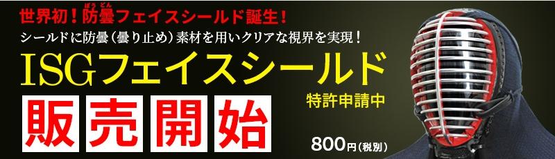剣道用防曇フェイスシールド