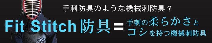 フィットステッチ剣道防具
