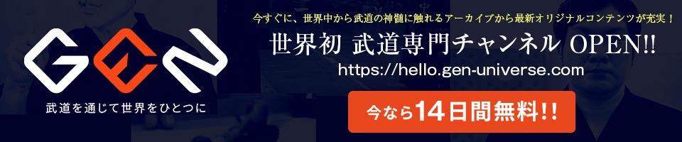オンライン武道チャンネルGEN