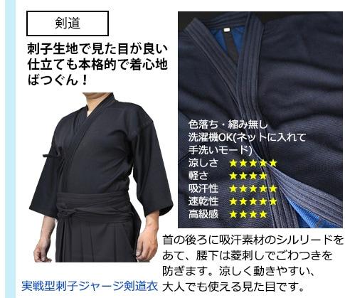 実戦型刺子ジャージ剣道衣