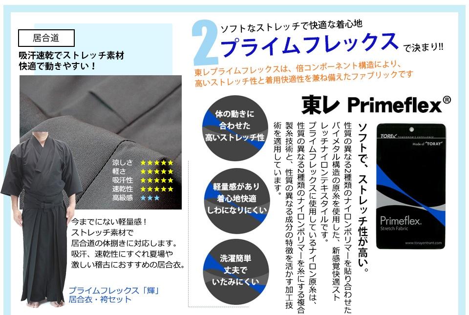プライムフレックス「輝」居合衣・袴セット